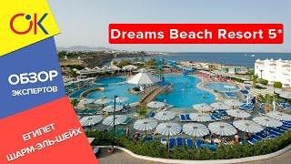 Dreams Beach Resort 5 ЕГИПЕТ Шарм эль Шейх обзор отеля