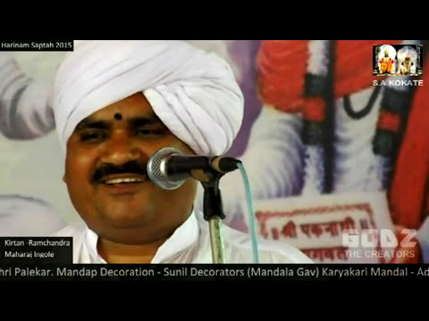 Marathi Kirtan Ramchandra Maharaj Ingole 2015 BARC