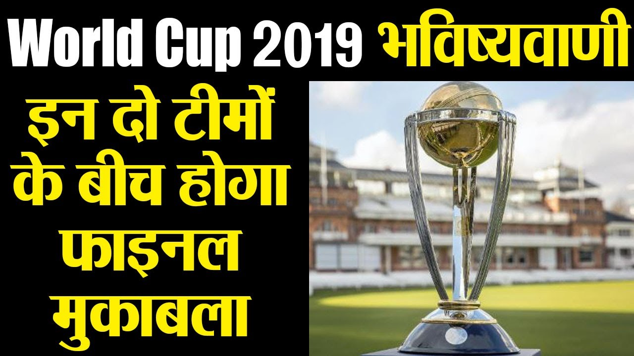 World Cup 2019: Astrologer Greenstone Lobo predicts These Teams will fight  for Title |वनइंडिया हिंदी