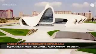 Армения наблюдает за успехами Азербайджана и Грузии