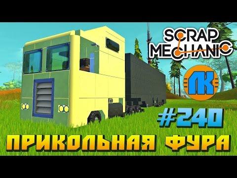 Scrap Mechanic \ #240 \ ПРИКОЛЬНАЯ ФУРА !!! \ СКАЧАТЬ СКРАП МЕХАНИК !!!