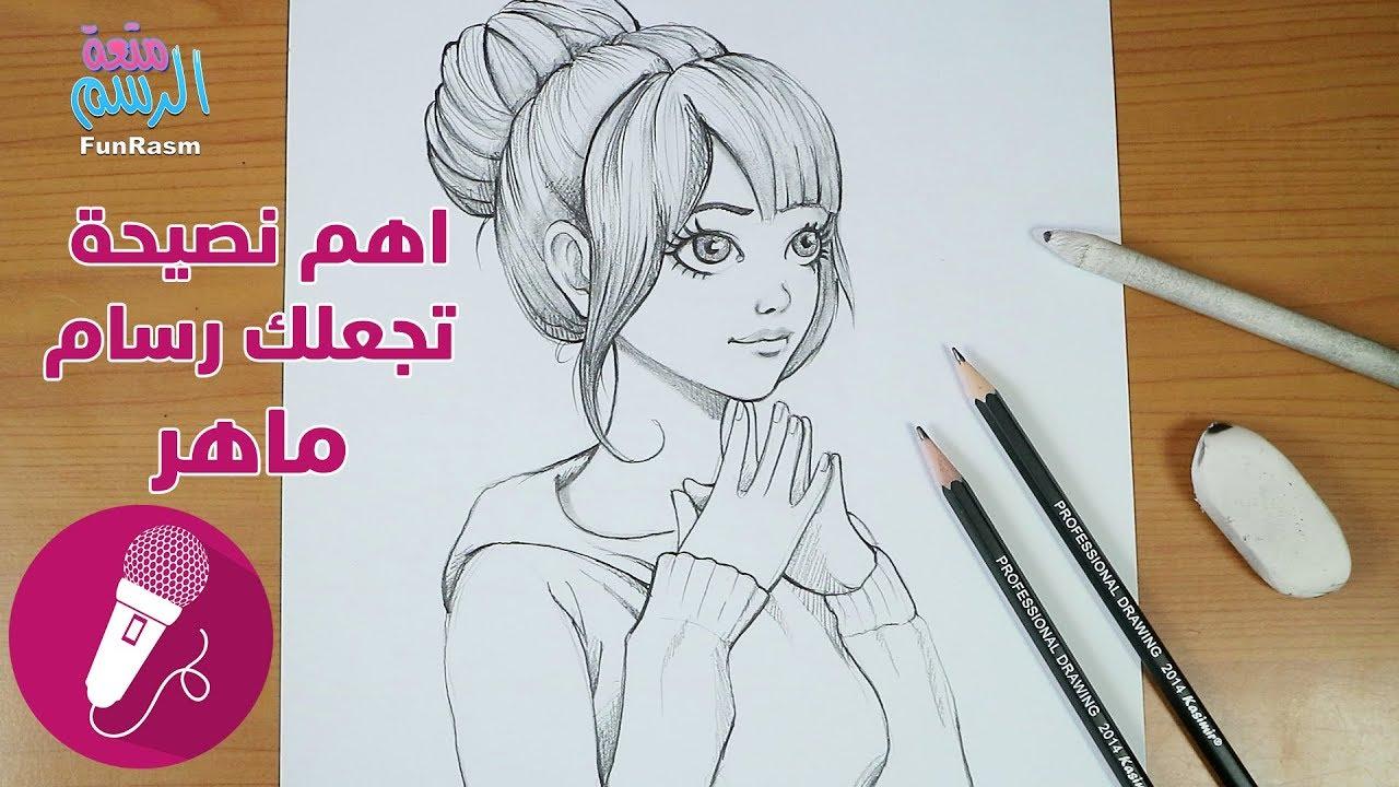 رسم كرتون بنت تكتب Lazcy Blog