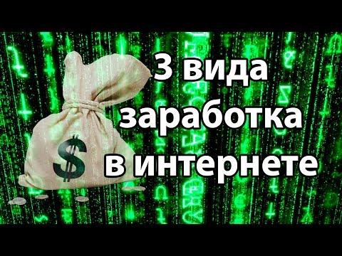 3 вида заработка в интернете.