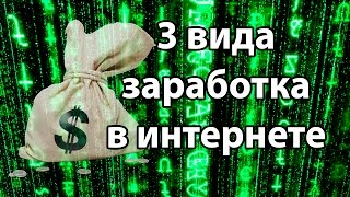 ТОП 5 Лучшие способы заработка в интернете