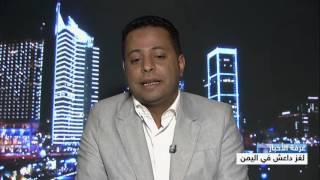 """لغز """"داعش"""" في اليمن"""