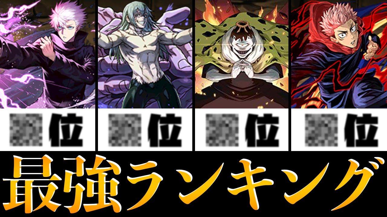 呪術廻戦コラボ最強キャラランキング!当たりキャラは誰だ!?【パズドラ】