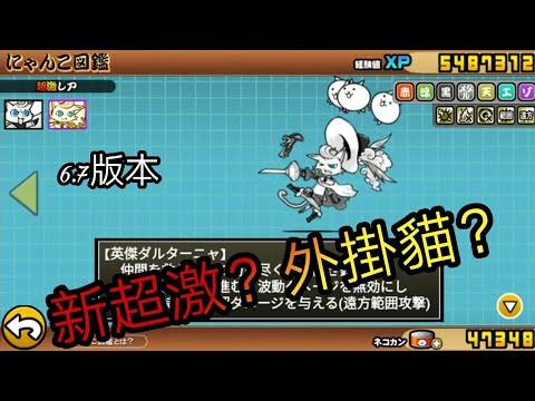 【貓咪大戰爭】6.7版本 新貓貓介紹 新超激超強! - YouTube