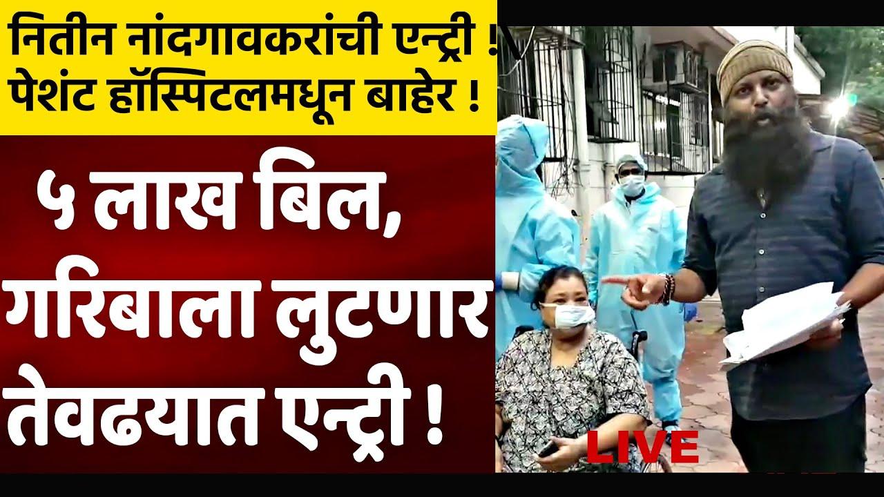 डॉक्टर गरिबाला लुटणारं तेवढ्यात झाली नितीन नांदगावकरांची एन्ट्री!पुढे काय झालं बघा Nitin Nandgaonkar