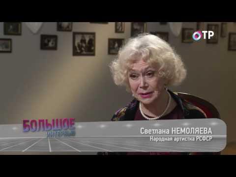 Большое интервью на ОТР. Светлана Немоляева (15.04.2017)