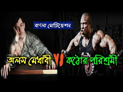 REAL TALENT IS HARD WORK - POWERFUL BANGLA MOTIVATIONAL VIDEO