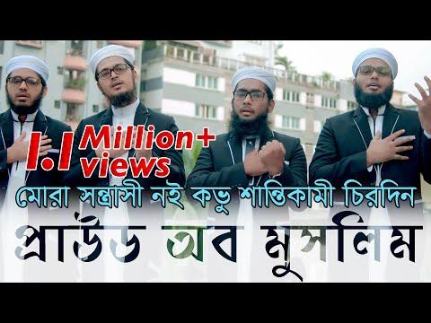 Proud Of Muslim - Kalarab Shilpigosthi | মুসলিম কখনো সন্ত্রাসী নয় বরং শান্তিকামী |