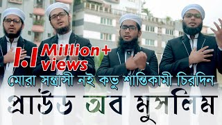 Download Video Proud Of Muslim - Kalarab Shilpigosthi | মুসলিম কখনো সন্ত্রাসী নয় বরং শান্তিকামী | Official Video MP3 3GP MP4