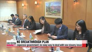 Video Japanese government believes no easy way to deal with sex slavery issue   일본 군위안 download MP3, 3GP, MP4, WEBM, AVI, FLV November 2017