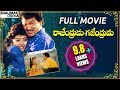 Rajendrudu Gajendrudu Telugu Full Length Movie Rajendra Prasad, Soundarya