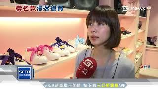 女鞋推美少女戰士聯名 粉絲暴動排隊搶買│三立iNEWS