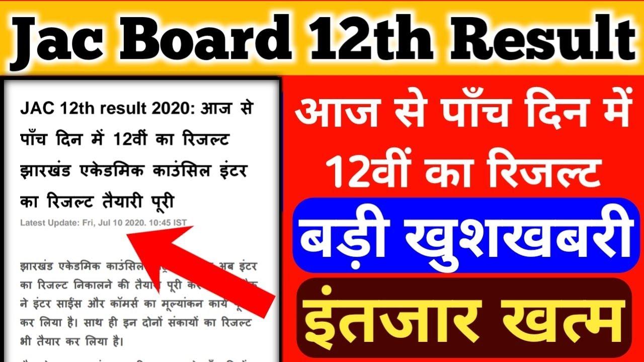 Jac Board 12th Result 2020, jac 12th result 2020, jac class 12th result 2020, jac board result 2020