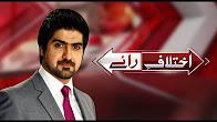 Ikhtelaf E Rae - 4 July 2017 - 24 News HD