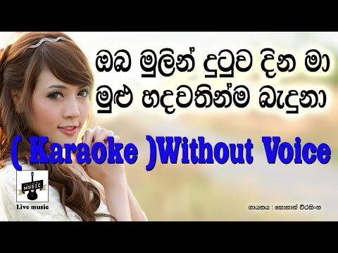 Oba mulin dutuwa dina ma karaoke(without voice)sohan weerasinhe