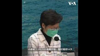 香港近日新冠病毒感染激增 周三起严控人员入境
