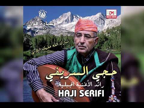 haji srifi mp3