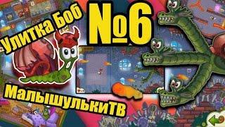 Улитка Боб новая серия #6 Приключения улитки Боба Игра мультик Видео для детей Прохождение
