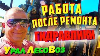Грузовик Урал 4320 Работа после Ремонта Гидравлики Урал Лесовоз