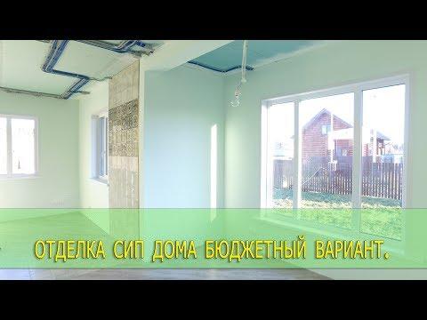 видео: Отделка сип дома. Бюджетный вариант.