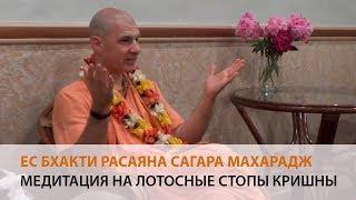 ЕС Бхакти Расаяна Сагара Махарадж - Медитация на лотосные стопы Кришны (Алматы 07-06-2018)