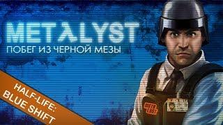 Half-Life: Blue Shift | Сюжет вкратце
