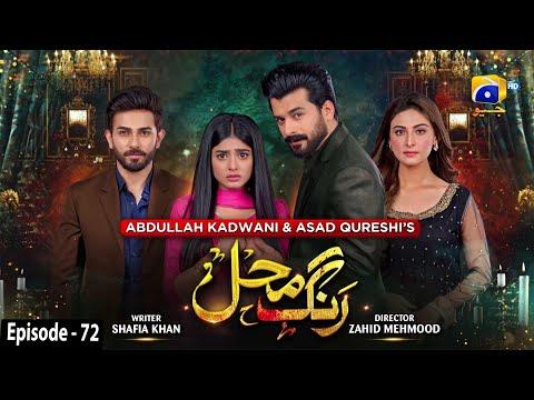 Rang Mahal - Episode 72 - 20th September 2021 - HAR PAL GEO