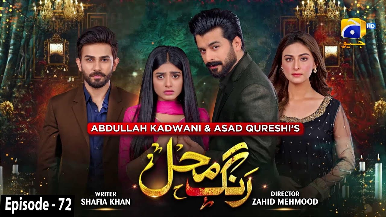 Download Rang Mahal - Episode 72 - 20th September 2021 - HAR PAL GEO