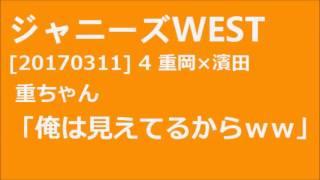 ジャニーズWEST 濱田「なんなんそれ!眉間がピクつくわ!!」 thumbnail