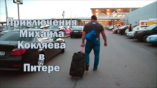 Приключения Михаила Кокляева в Питере (после Супер-Кубка Титанов)