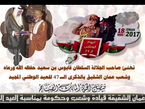 الشيخ فيصل الحمود يهنئ قيادة وشعب سلطنة عمان بالعيد الوطني ال 47