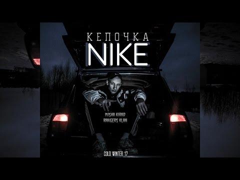 MISHA KIRAD - Кепочка nike (Prod. by DRAV MAN)