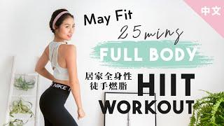 25分鐘居家徒手高強度全身性訓練 25 min total body HIIT workout (no equipment needed)
