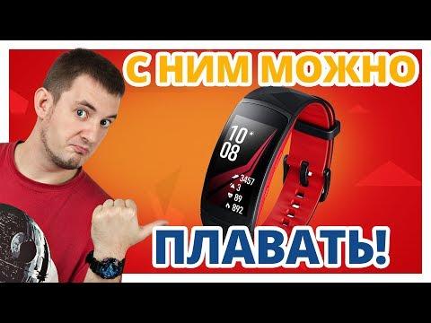 СМАРТ ЧАСЫ НЕ НУЖНЫ! ✔ Обзор Samsung Gear Fit2 Pro!из YouTube · С высокой четкостью · Длительность: 3 мин36 с  · Просмотры: более 24000 · отправлено: 19.10.2017 · кем отправлено: F.ua — О девайсах понятным языком
