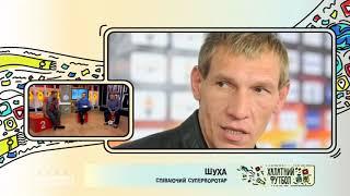 Поющий суперворотар Игорь Шуховцев в эфире программы Халатный футбол