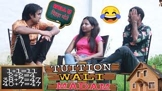 Tuition Wali Madam   School Life   ट्यूशन वाली मैडम   Love Story   Aman Bhati