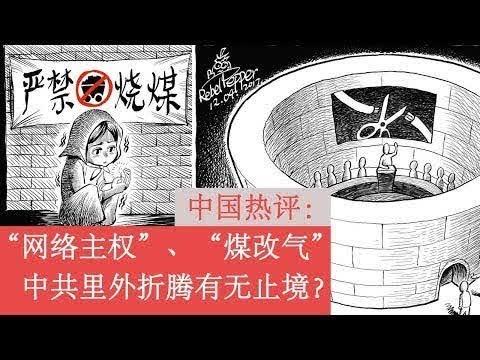 """中国热评: """"网络主权"""" """"煤改气""""       中共里外折腾永无止境?"""