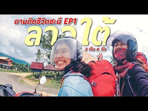 Laos Travel Vlog EP1 เที่ยวลาว 4 วัน 3 คืน การเดินทาง ไป ปากเซ จำปาสัก - Mai diary