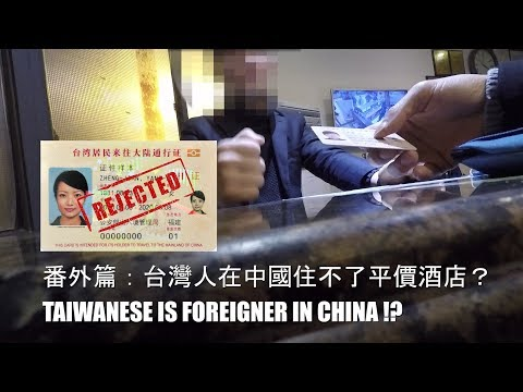 Taiwanese is foreigner in China? 台灣人在中國住不了平價酒店?