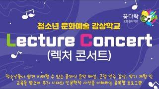 꿈다락 토요문화학교  렉처 콘서트 3기 1회
