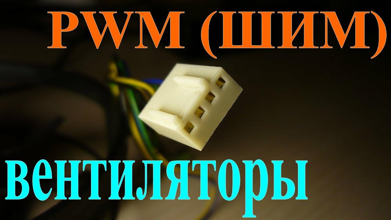 Купить вентилятор для корпуса, hdd, видеокарты и памяти в. Тип: кулер для корпуса / диаметр вентилятора: 120 мм / максимальная. Дб: 29. 4 / коннектор: 4 pin / воздушный поток: 73. 91 cfm / потребление энергии: 8. 2 вт.