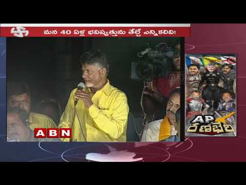 AP CM Chandrababu Naidu Sensational Comments On YS Jagan   ABN Telugu