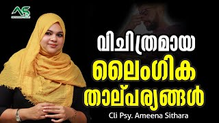 What is Sexual Deviance ? | Paraphilia : Abnormal Sexual Activity |  Cli. Psy. AMEENA SITHARA