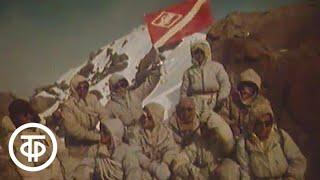 Клуб путешественников. Пик Победы. Ветераны альпинизма (1985)