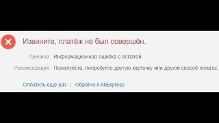 видео Коды ошибок при оплате заказов на AliExpress ·. Ошибки при оплате заказа: как решить