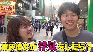 吉祥寺の街で出会ったラブラブカップルに もし彼氏彼女が浮気したらどう...