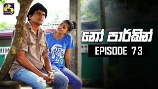 NO PARKING EPISODE 73 || ''නෝ පාර්කින්'' || 02nd October 2019 Thumbnail